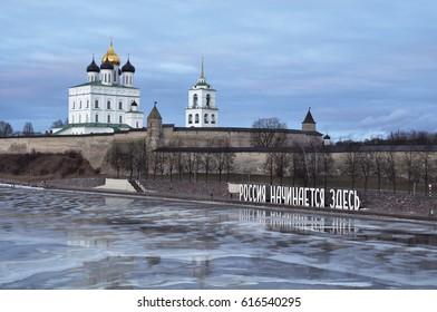 """The Pskov Kremlin in spring with words """"Russia begins here"""""""