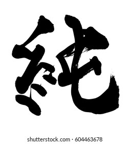 pure japanese calligraphy