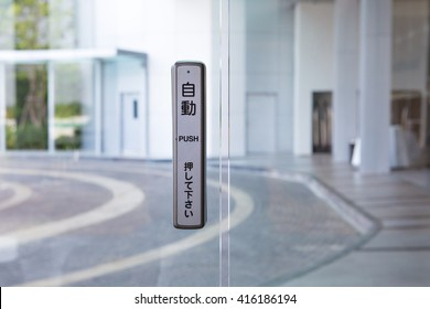 PUSH sign on glass opened door