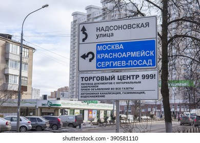 PUSHKINO, RUSSIA, on MARCH 13, 2016. An element of city navigation against architecture