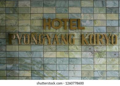 Pyongyang Koryo Hotel is the second-highest hotel building in North Korea, Pyongyang, North Korea, May 25, 2018