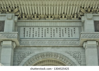 Pyongyang, North Korea - AUG 2012: Close up the korean words of the building of Arch of Triumph in Pyongyang city