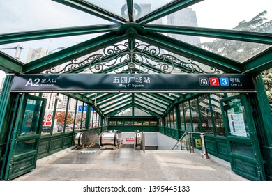 QINGDAO, SHANDONG, CHINA - MAY 11, 2019: Entrance of Qingdao Metro May 4th Square in Central Business District of Qingdao.