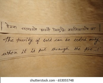 Qoute in Sanskrit inscription