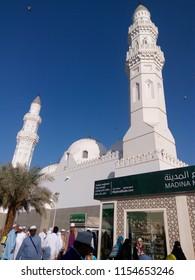 QUBA' MOSQUE, MADINA - NOVEMBER, 2017: The holy Quba' Mosque is famous amongst Muslims.