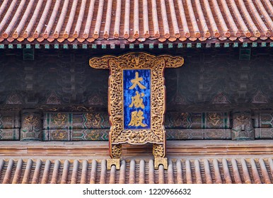 Qufu / China - October 13th 2018: Roof details of the Hall of Great Perfection (Dacheng Hall) of the Confucius temple in Qufu, a UNESCO World Heritage Site and birthplace of Confucius.