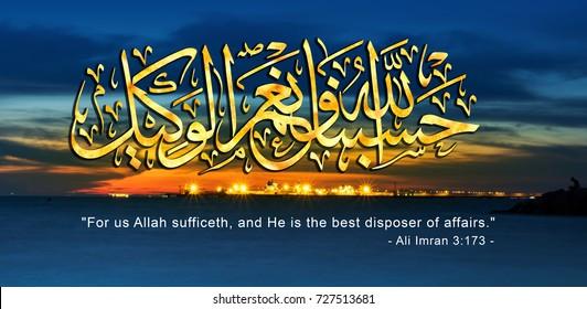 Verse Quran Images Stock Photos Vectors Shutterstock