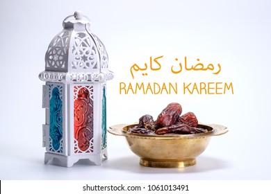 Ramadan Kareem Arabic calligraphy with lantern, date