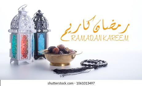 Ramadan Kareem Arabic calligraphy with lantern, date & rosary
