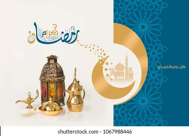 Ramadan Kareem Greeting Card with unique lantern.  Translation on the left : Happy & Holy Ramadan. Month of fasting for Muslims.  Translation of the text on right is: May you be well throughout the