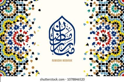 "Ramadan Mubarak beautiful greeting card. Based on traditional islamic pattern as a background. Arabic Calligraphy mean ""Ramadan Mubarak"""