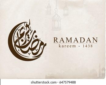 Ramazan mubarak greeting card