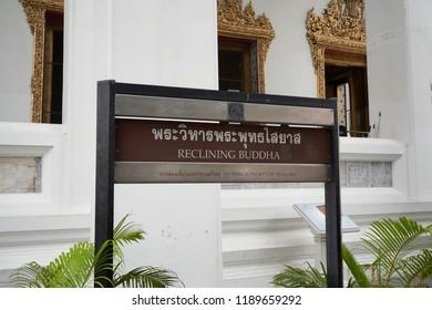 Reclining Buddha, Wat Pho, Bangkok, Thailand.