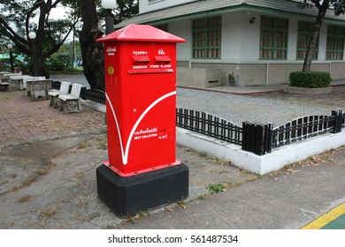 red box stand alone in the place