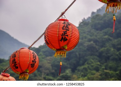 Red chinese lampion lanterns in the jungel - good wishes written in Chinese.