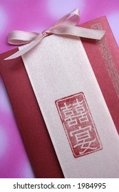 Red chinese wedding invitation card