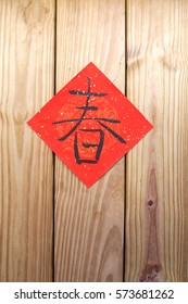 red couplet on the wooden planks