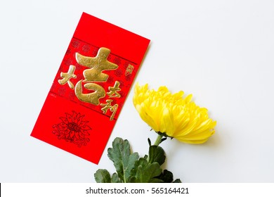 Red envelope or gratuity in new year chinese called Angpao on white background with yellow flower / Select focus
