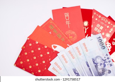 Red envelope packet chinese new year, hongbao with the character 'Happy New Year' on white background for Chinese New Year. Translation: Good luck in the year