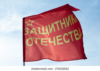 """Red flag with inscription """"Defenders of the fatherland"""""""