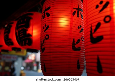 Red lanterns ,Translation of the right lantern is a bar,Translation of the left lantern is Hoppy as beverage