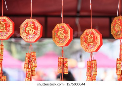 "red ornaments for the traditional Chinese Spring Festival(Chinese New Year), the  Chinese characters on it which mean ""blessing"" and ""bring in fortune and treasure"""
