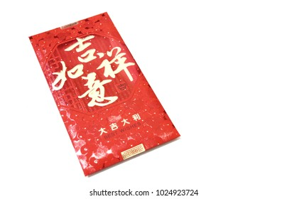 Red packet with Chinese good meaning word on white background is a gift for Chinese New Year, wedding day, baby birthday that fullfill a wish and lucky