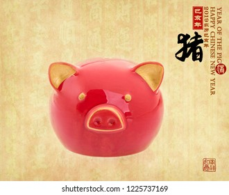 "red piggy bank,Chinese black characters translation: ""pig"".Rightside chinese wording & seal translation:Chinese calendar for the year of pig 2019,Bottom seal translation: good luck for new year"