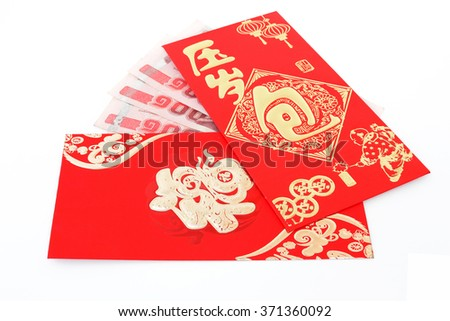 Red Pocket And Lucky Money On Chinese New Year Text Is Mean Rich Gold