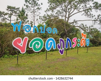 """refresh lung on Phu Kradueng""Sign on top of Phu Kradueng mountain national park in Loei City Thailand.Phu Kradueng mountain national park the famous Travel destination"