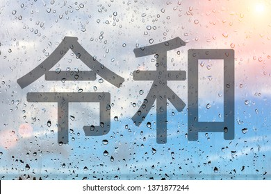 The Reiwa period Reiwa jidai. The next era of Japan against the sky with water drops after rain and sun. Text in Japanese is Reiwa.