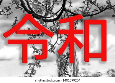 The Reiwa period Reiwa jidai. The next era of Japan on a black white background of tree branches and sky. Text in Japanese is Reiwa.