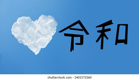 Reiwa or rei wa name of Japan new imperial era white cloud in the form of a heart. Writing ''REIWA'' in kanji, translation kanji ''REIWA'' is Japanese new imperial era name 2019.