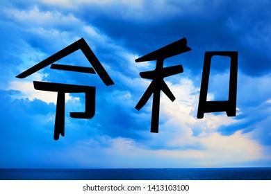 Reiwa or rei wa name of Japan new imperial era. Writing ''REIWA'' in kanji, translation kanji ''REIWA'' is Japanese new imperial era name 2019.