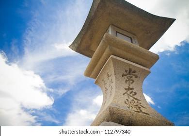 Religious signpost on Myajima Island, Hiroshima, Japan