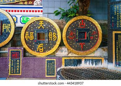Repulse Bay, Hong Kong - November 19, 2015: Sculpture of Chinese coins