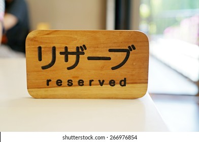 Restaurant reserved table sign with japanese word.