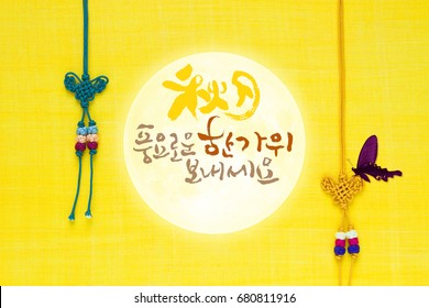 'Rich Chuseok, Translation of Korean Text : Happy Korean Thanksgiving Day' calligraphy and Korean traditional knot & butterfly background of yellow ramie fabric.