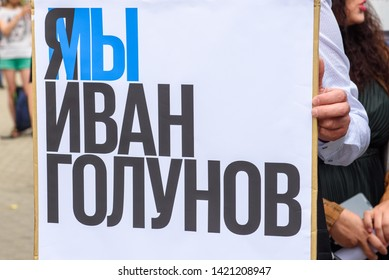 RIGA, LATVIA. 11th of June, 2019. Supporters of detained journalist Ivan Golunov,  expresses support at protest and calls for immediate release. Square near Embassy of Russian Federation in Latvia.