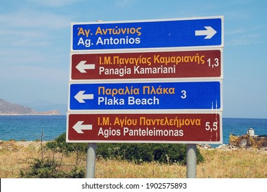 Road direction sign near Agios Antonios on the Greek island of Tilos.