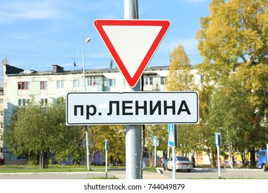 """Road sign """"Give way"""". The inscription on the plate is translated as """"Prospekt Lenin's name"""""""