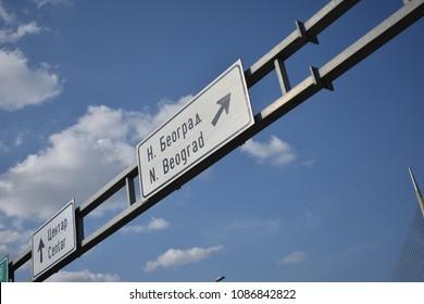 Road sign to New Belgrade (Novi Beograd)