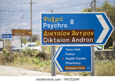 Road signs in Greek and English. Lasithi plateau, Crete, greece. October 2017