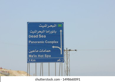 Road signs on the banks of the Dead Sea region in Jordan direct motorists to key destinations. At 434 meters below sea level the Dead Sea is the lowest point on the planet.