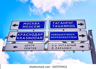 Rostov-on-Don / Russia - February 2018: Road sign on a blue background in the cities of Krasnodar, Moscow, Taganrog and Novoshakhtinsk from Rostov-on-Don