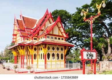 The Royal Pavilion at Hua Hin Station, Thailand