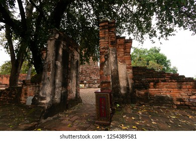 Ruin of ancient city destroy from War in Phra Nakhon Si Ayutthaya Province of Thailand