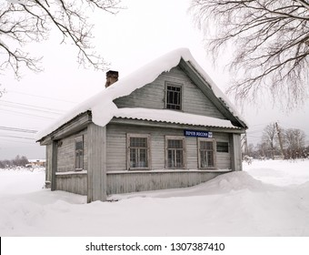 Russain rural post office building with blue sign Russian Post at winter season