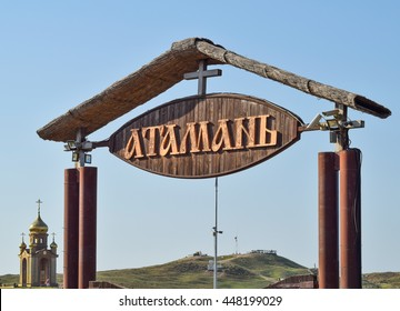 Russia, Ataman - 26 September 2015: Sign over the gate to the village museum Ataman.