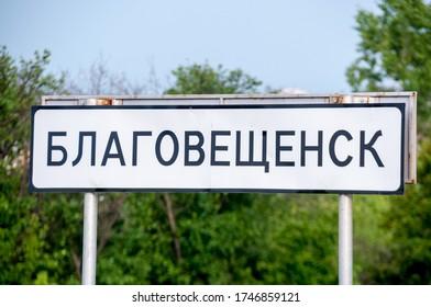 "Russia, Blagoveshchensk, July 2019: road sign ""Blagoveshchensk"""